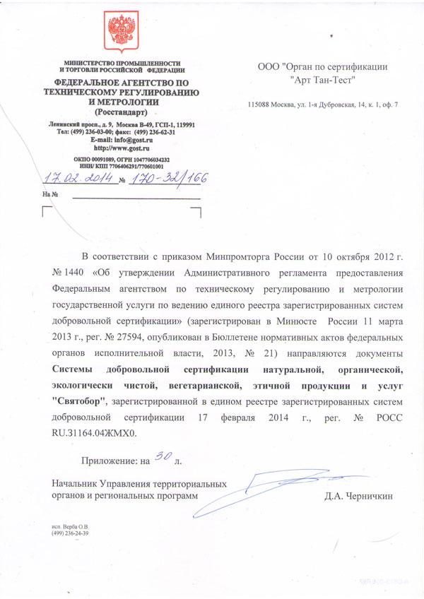 Письмо регистрации СДС Святобор