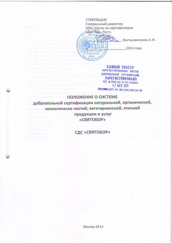 Положение о СДС Святобор