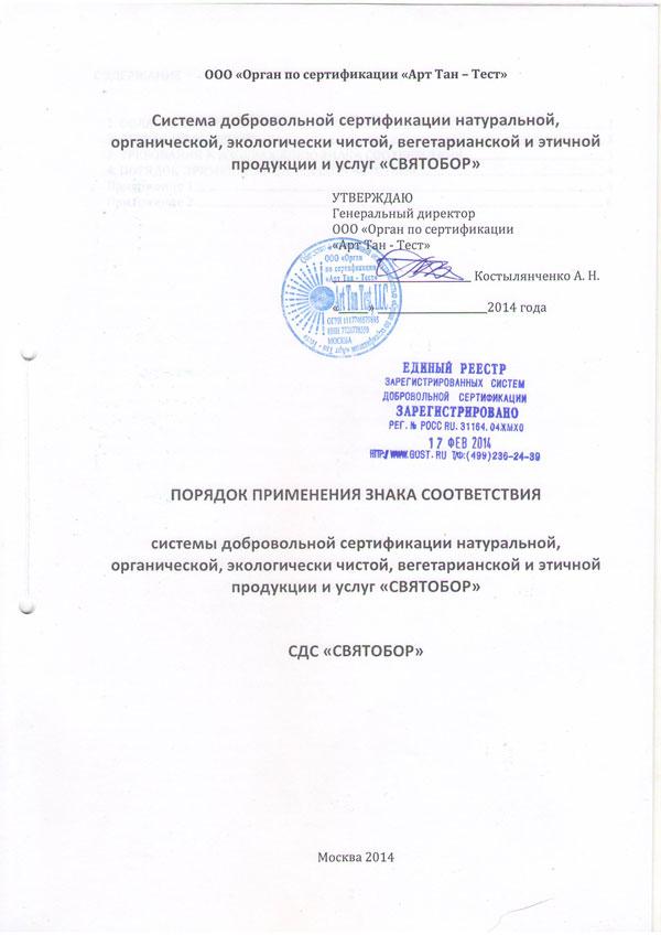 Положение о знаке СДС Святобор